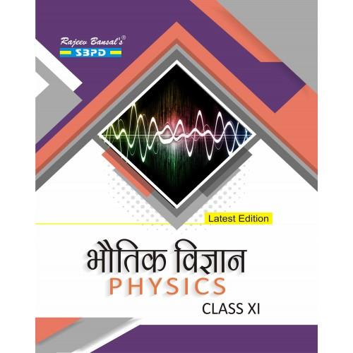 Physics Class XI (2019 - 20) - SBPD Publications