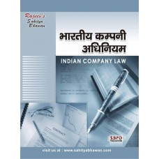 Bhartiya Company Adhiniyam (Indian Company Law)  - SBPD Publications