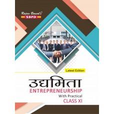 Entrepreneurship Class XI (2018-19)