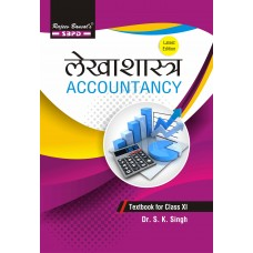 Accountancy Class XI for MP Board - SBPD Publications (Hindi)