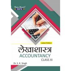 Accountancy Class XI (2019-20)