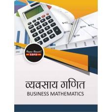 Business Mathematics (2018-19)
