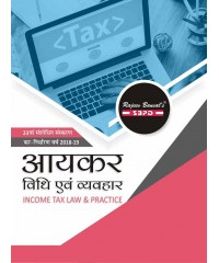 Income Tax Law & Practice (2018-19)