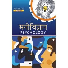 Psychology B. A. Semester - IV