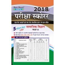 Pariksha Scorer Social Science Class IX