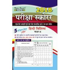 Pariksha Scorer Hindi For Class IX