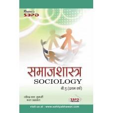 Sociology (B. A Ist Year)