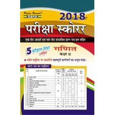 Pariksha Scorer Mathematics Class IX