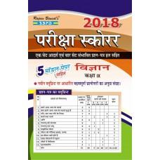 Pariksha Scorer Science Class IX