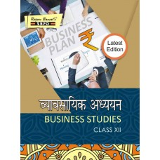 Business Studies Class XII for Uttarakhand - SBPD Publications (Hindi)