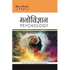Psychology With Practical (2018-19)