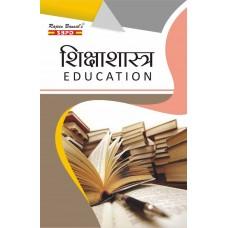 Education (Latest Edition)