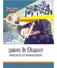 Principles of Management (2018-19)