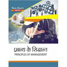 Principles of Management (2018-19)
