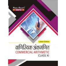 Commercial Arithmetic Class XI (2019-20) - SBPD Publications