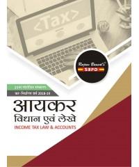 Income Tax Law & Accounts (2018-19)