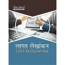 Cost Accounting (2018-19)