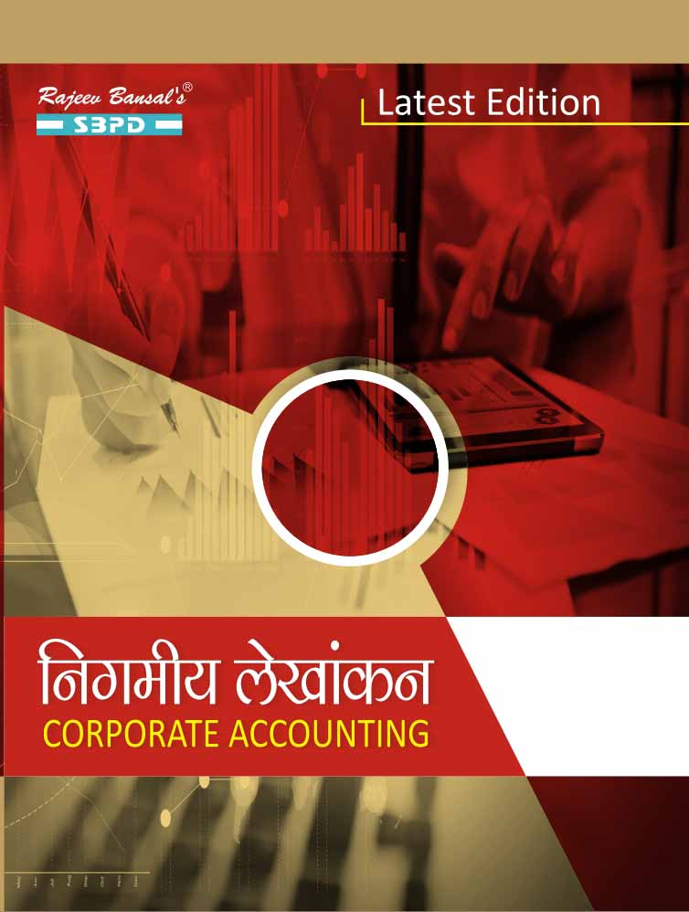 Corporate Accounting B Com Semester - II (?????? ???????)