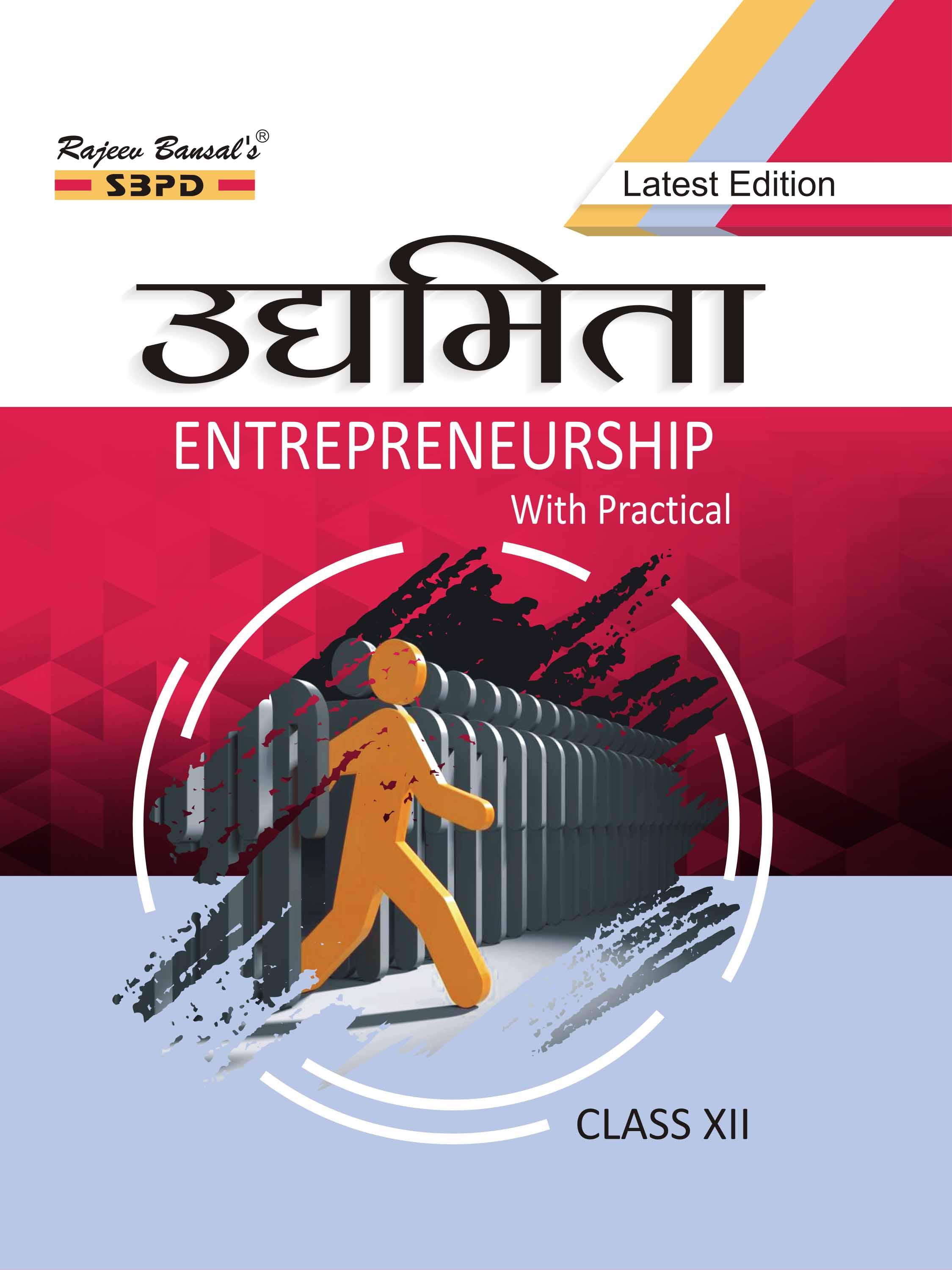 Entrepreneurship With Practical Class XII (2019-20)  ????????
