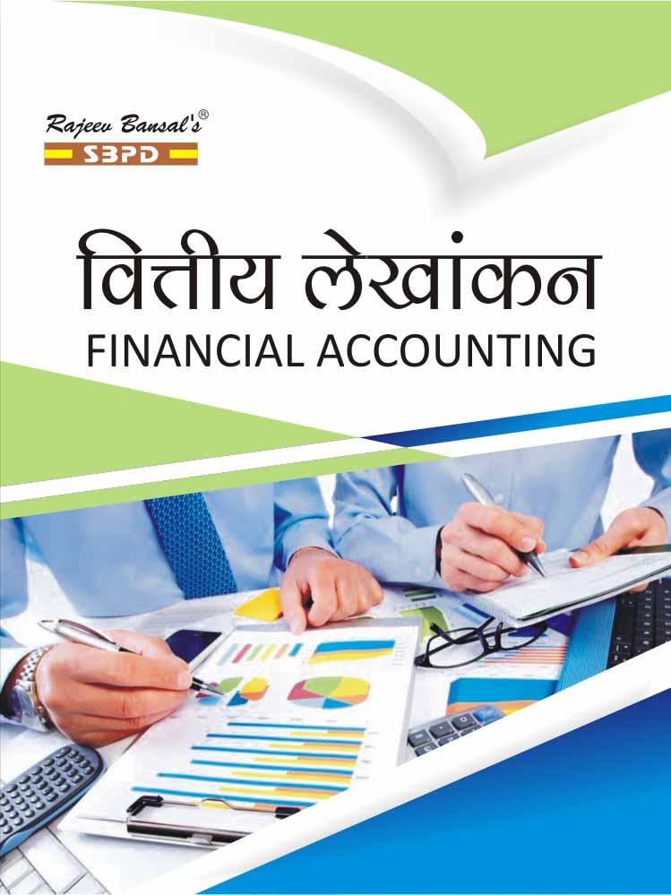 ??????? ??????? (Financial Accounting B. Com. Semester - II)