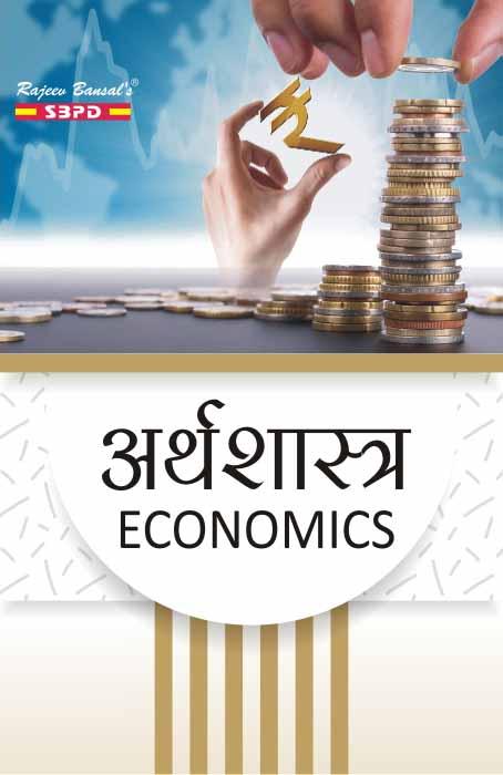 ??????????? (Economics)  Paper I - ?????? ??????????? (Macro Economics),  Paper II - ?????????????? ??????????? (International Economics),  Paper III - ??? ????? (Public Finance)