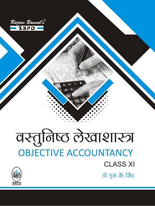 ?????????? ??????????? (Objective Accountancy Class XI 2019-20)