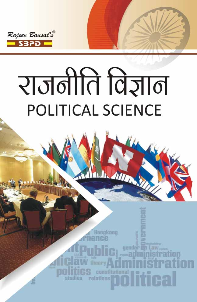 ??????? ??????? (Political Science) Paper I - ?????????????? ??????? ??? ??????? ??????  (Contemporary Issue in International Politics), Paper II - ??? ??????? ??? ???????? ?? ?????? (Principles and Practice of Public Administration)  - SBPD Publications