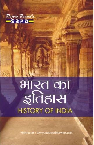 ???? ?? ?????? (History of India 2019-20)