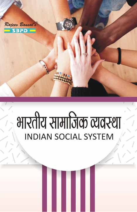 ?????? ??????? ???????? (Indian Social System 2019-20)