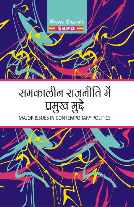??????? ??????? ??? ?????? ?????? (Major Issues in Contemporary Politics (2019-20)