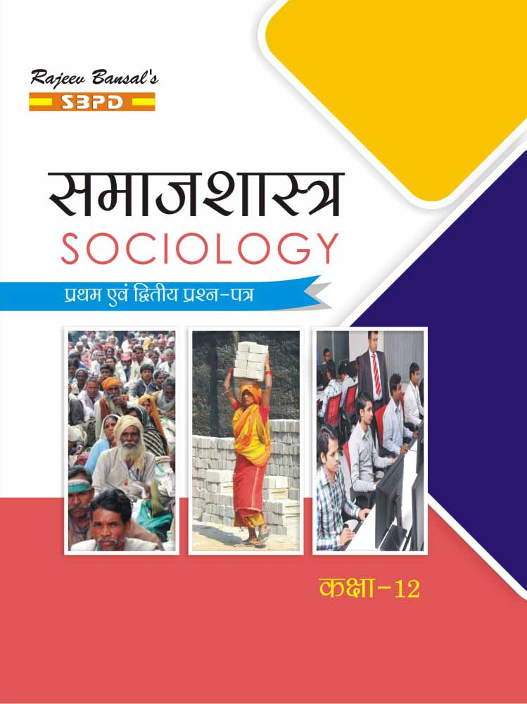 Sociology For Class XII