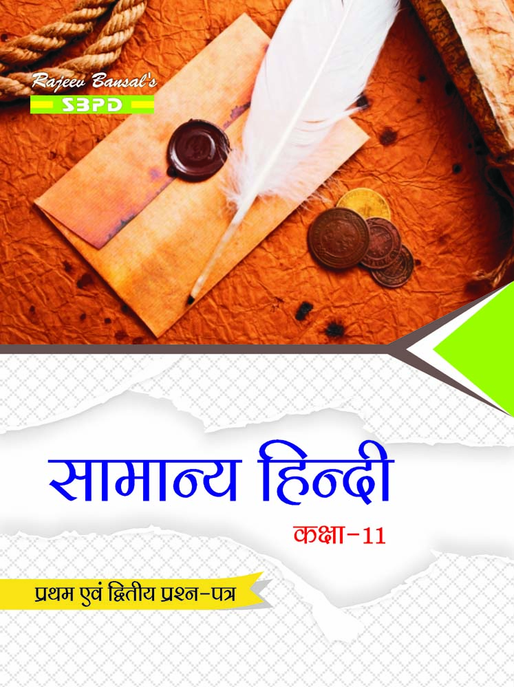 General Hindi First & Second Paper For Class XI