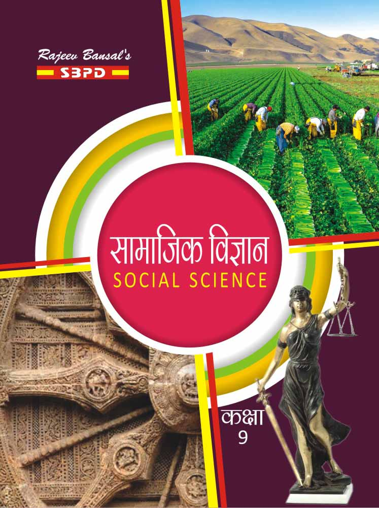 Social Science For Class IX