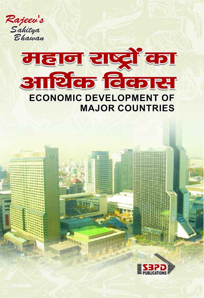 Economic Development of Major Countries