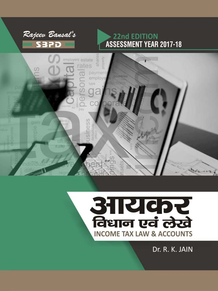 Income Tax Law And Accounts (2017-18)