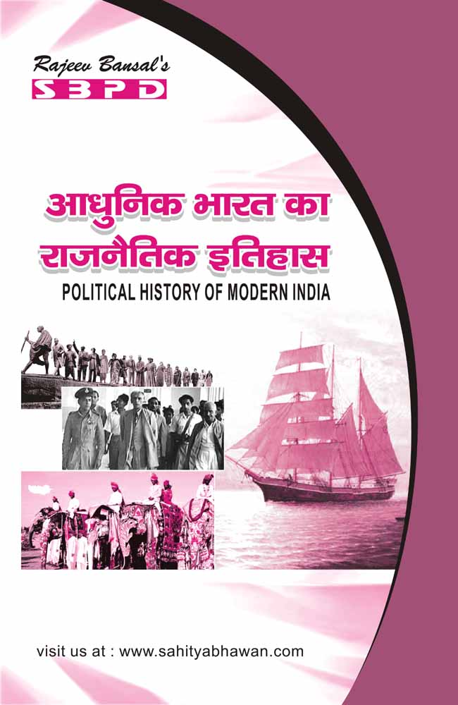 Political History of Modern India