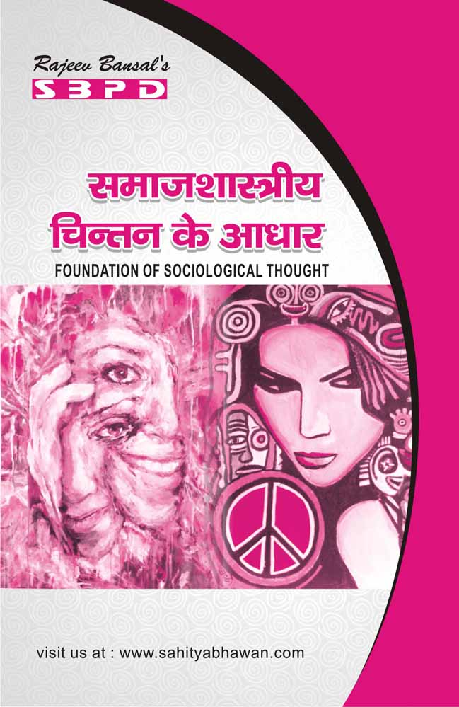 Foundations of Sociological Thought