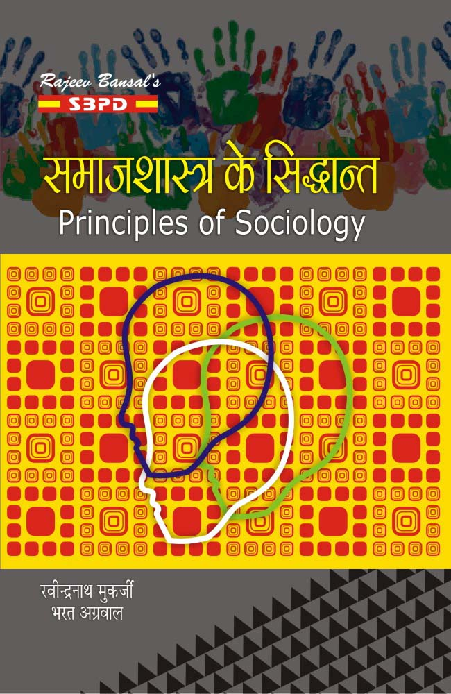 Principles of Sociology