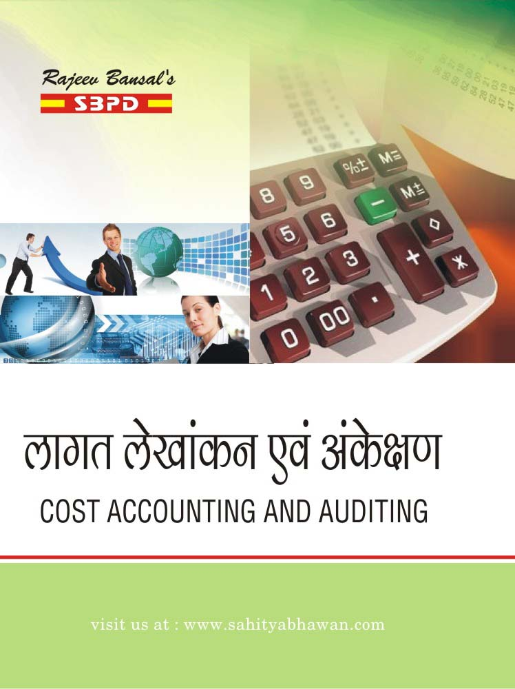 Cost Accounting and Auditing