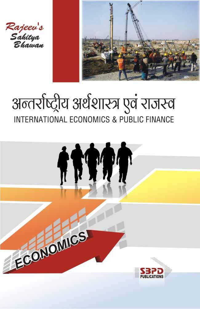 International Economics & Public Finance