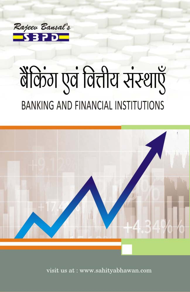 Banking and Financial Institutions