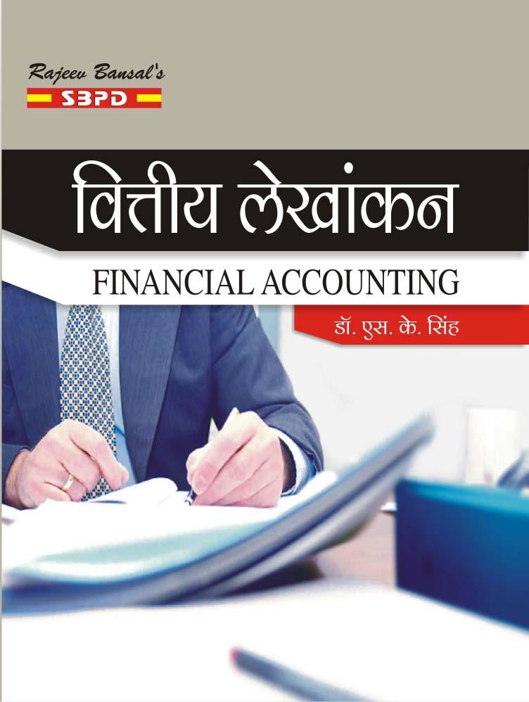 Financial  Accountancy
