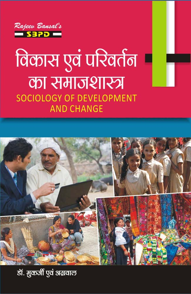 Sociology of Development And Change