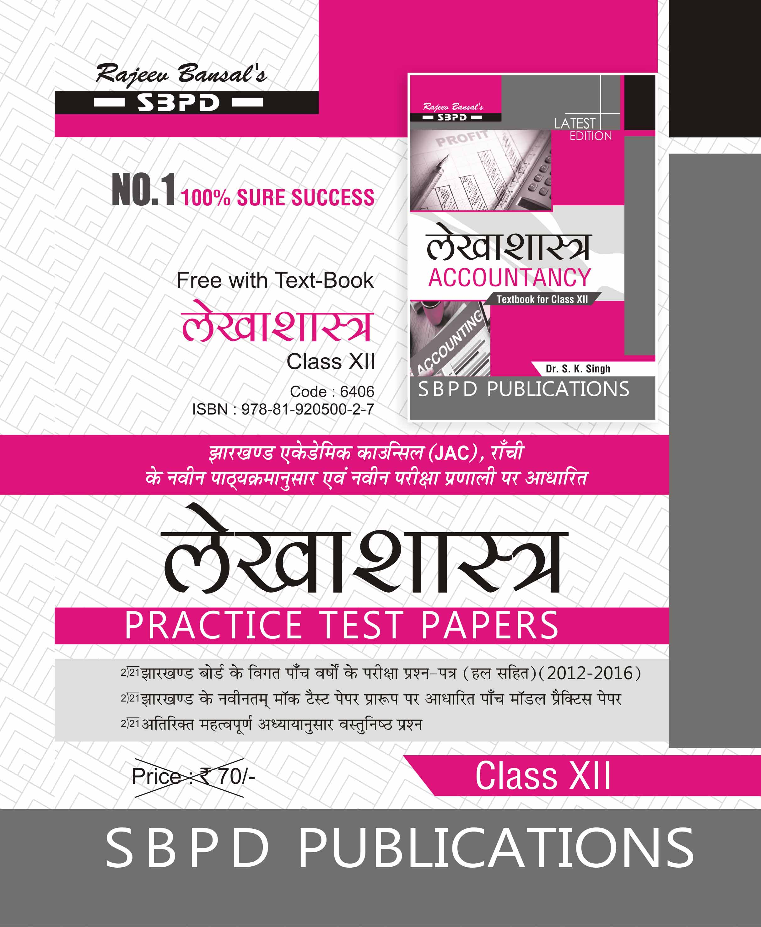 Accountancy Model Practice Test Papers For Class XII