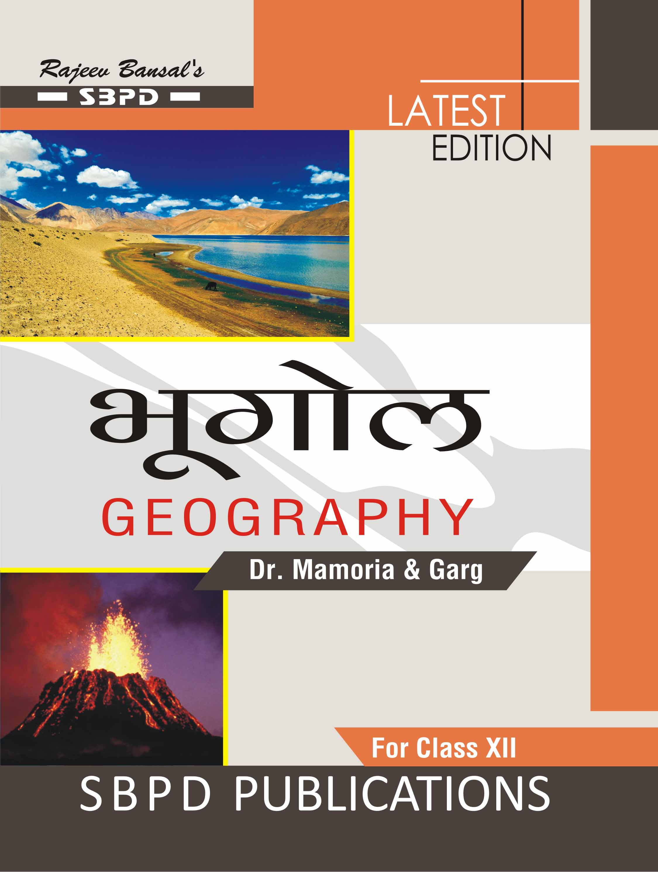 Geography For Class XII