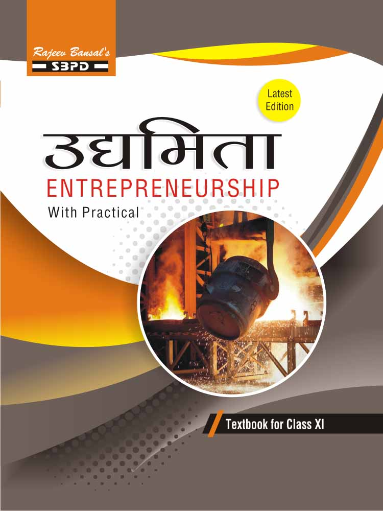 Entrepreneurship For Class XI