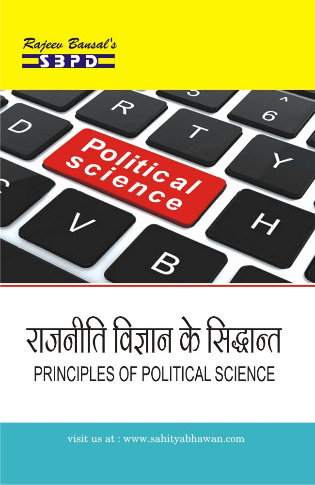 Principles of Political Science (All)