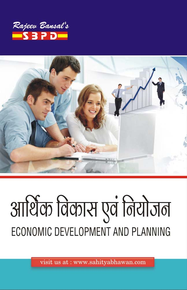 Economic Development And Planning