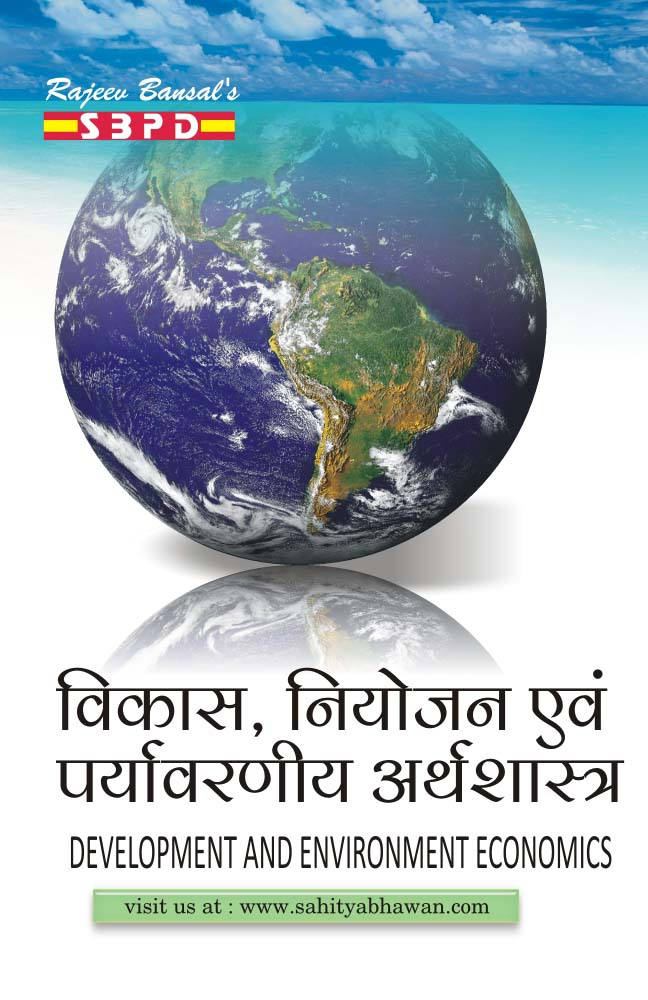 Development Planning and Environment Economics