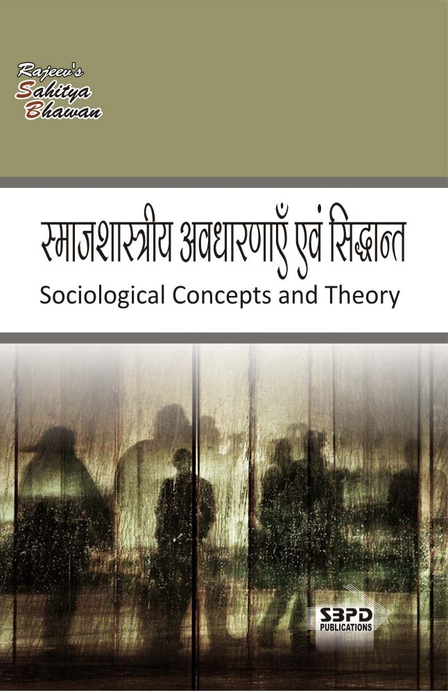 Sociological Concepts and Theory
